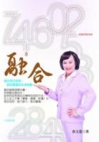 融合:通往知己創造雙贏的生命秘數 (General Knowledge Book in Mandarin Chinese)
