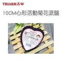(益展-烘焙)Heart-shaped (10CM) activity chrysanthemum dish