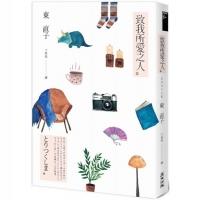 致我所愛之人(全球獨家限量珍藏夾鏈袋版) (Mandarin Chinese Book)