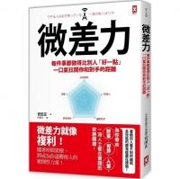 微差力:每件事都做得比別人「好一點」,一口氣拉開你和對手的距離 (General Knowledge Book in Mandarin Chinese)