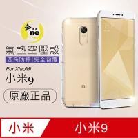 (o-one)[o-one gold bell cover] anti-drop anti-collision! Xiaomi millet 9 transparent air cushion air pressure shell mobile phone shell anti-fall sleev