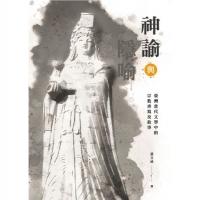 神諭與隱喻:臺灣當代文學中的宗教書寫及敘事 (General Knowledge Book in Mandarin Chinese)