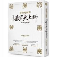 活佛老師問:參訪29位藏密大上師的歷史現場 (General Knowledge Book in Mandarin Chinese)
