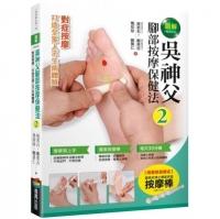 (商周出版)圖解吳神父腳部按摩保健法(2)暢銷改版