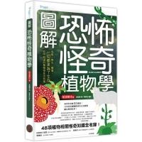圖解恐怖怪奇植物學 (General Knowledge Book in Mandarin Chinese)