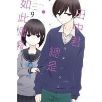 田中君總是如此慵懶(9)拆封不退 (Mandarin Chinese Comic Book)