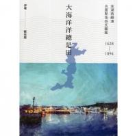大海洋洋總是田:西嶼澳古厝聚落姓氏圖鑑 (General Knowledge Book in Mandarin Chinese)