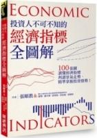 (財經傳訊)投資人不可不知的經濟指標全圖解:100張圖讀懂經濟指標、判讀景氣走勢、精準掌握投資情勢!