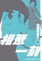 相聚一刻 新裝版(11) (Mandarin Chinese Comic Book)