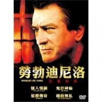 Superstar Series - DVD 劳勃迪尼洛