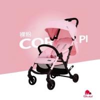 (GUBI)GUBI Baby Stroller (Nude Powder)