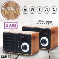 (SAMPO)(2 groups) [SAMPO Sound treasure] Multi-function Bluetooth speaker / speaker (CK-N1850BL) with large volume and good sound