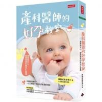 (時報出版)產科醫師的好孕教室:讓媽媽安心,寶寶健康的懷孕計畫書
