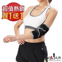 (我塑我形)[I shape my shape] Bamboo charcoal adjustable breathable and comfortable activity protection elbow (value-for-money two-piece group)
