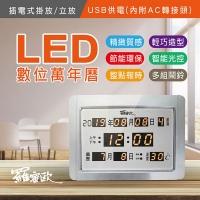 【羅蜜歐】USB小型12/24小時制LED電子萬年曆掛鐘 (791NEW)