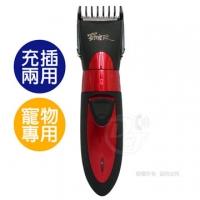 (羅蜜歐)Romeo charging plug dual electric clippers pet TCA-5770