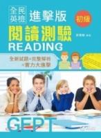 全民英檢進擊版初級閱讀測驗 (Foreign Language Learning Book)