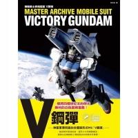 機動戰士終極檔案:V鋼彈 (Mandarin Chinese Comic Book)