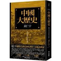 (聯經)中國大歷史(暢銷10萬本重新校訂新版)