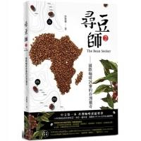 (寫樂文化)尋豆師(2)國際咖啡評審的非洲獵奇:合作社選豆心法、品種故事、處理法最新趨勢