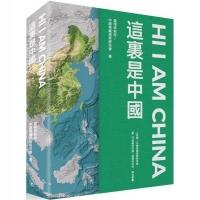 (三聯書店)這裡是中國(精裝)