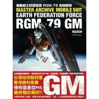 (楓樹林)機動戰士終極檔案:RGM-79吉姆鋼彈