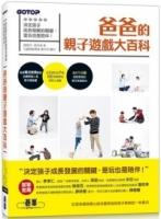 (碁峰資訊)爸爸的親子遊戲大百科:決定孩子成長發展的關鍵,是玩也是陪伴!