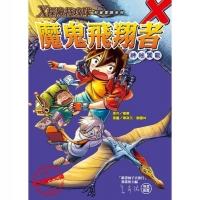 (文房文化)X探險特攻隊:魔鬼飛翔‧神秘翼龍