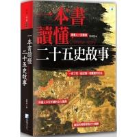 (海鴿文化)一本書讀懂二十五史故事