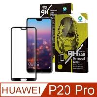 Oweida Huawei P20 Pro 2.5D滿版9H鋼化玻璃貼 保護貼