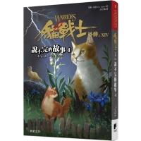 (晨星)貓戰士外傳之十四:說不完的故事4