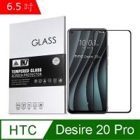 IN7 HTC Desire 20 Pro (6.5吋) 高清 高透光2.5D滿版9H鋼化玻璃保護貼 疏油疏水 鋼化膜-黑色