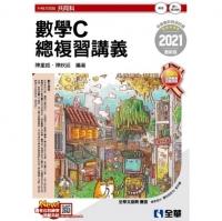 (全華)升科大四技:數學C總複習講義(2021最新版)(附解答本)