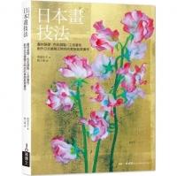 (易博士)日本畫技法:畫材基礎×色彩調製×工序著色,創作日式優雅又時尚的貴族氣質畫作