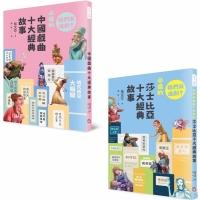 (字畝)我們來追劇套書(共兩冊)我們來追劇!必追的中國戲曲十大經典故事+我們來追劇!必追的莎士比亞十大經典故事