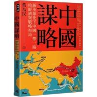 (時報出版)中國謀略:新全球化下中國一帶一路的經濟與戰略布局