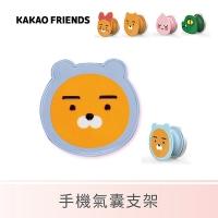 (KAKAO FRIENDS)Korea-KAKAO FRIENDS-Mobile phone airbag holder cap T Ryan
