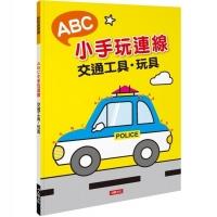 (人類文化)點點連線畫:ABC小手玩連線‧交通工具‧玩具
