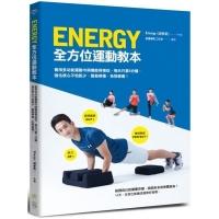 (日日幸福)Energy全方位運動教本:善用多功能運動巾與機能脊椎枕,每天5分鐘,強化核心不怕肌少,鬆筋修復,告別痠痛!