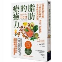 (商周出版)脂肪的療癒力:從預防到治療,全面對抗疾病、老化、情緒的革命性營養新知