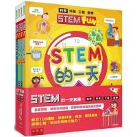 (小五南)STEM的一天套書:科學、科技、工程、數學(配合108課綱,跨領域學習,培養自然科學和數理素養)