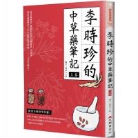(大都會文化)李時珍的中草藥筆記(上卷)
