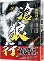 (風雲時代)滄狼行(卷1)瀚海對決