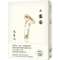 (皇冠文化)小團圓(張愛玲百歲誕辰紀念版)
