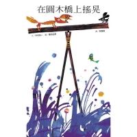 (維京國際)在圓木橋上搖晃(新版)(精裝)