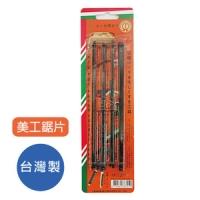 [TAITRA] 【DIY accessories PCS 8PCS blades