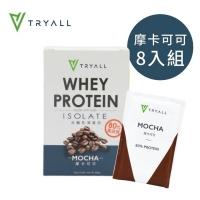 【台灣 TRYALL】全分離乳清蛋白 (8包/盒) 摩卡可可