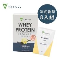 【台灣 TRYALL】全分離乳清蛋白 (8包/盒) 法式香草