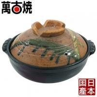 萬古燒砂鍋-籠紋8號深鍋