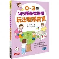 (人類文化)0~3歲‧145種益智遊戲:玩出聰明寶寶